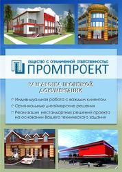 Проектные услуги